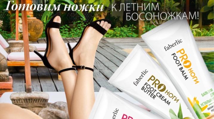 Крем-антиперспірант для ніг Faberlic