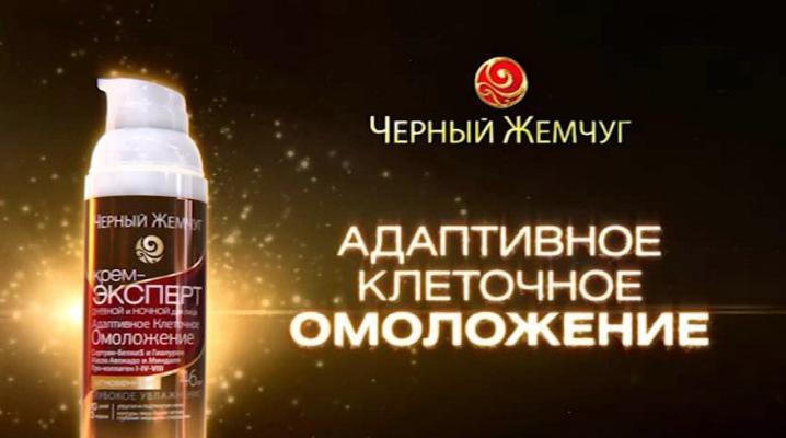 Крем-експерт Чорний Перли