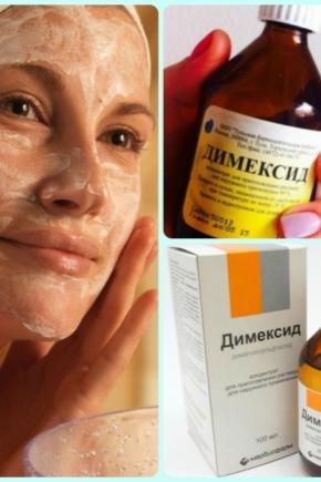 Маска для обличчя з димексидом